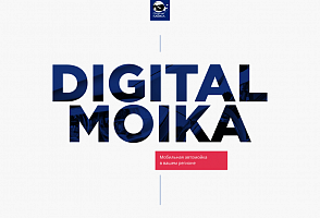 Франшиза «DIGITAL MOIKA» – инновационная автомойка
